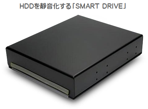 HDDを静音化する「SMART DRIVE」